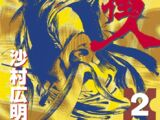 Blade of the Immortal: Volume 2