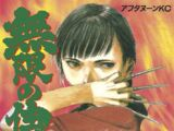 Blade of the Immortal: Volume 3
