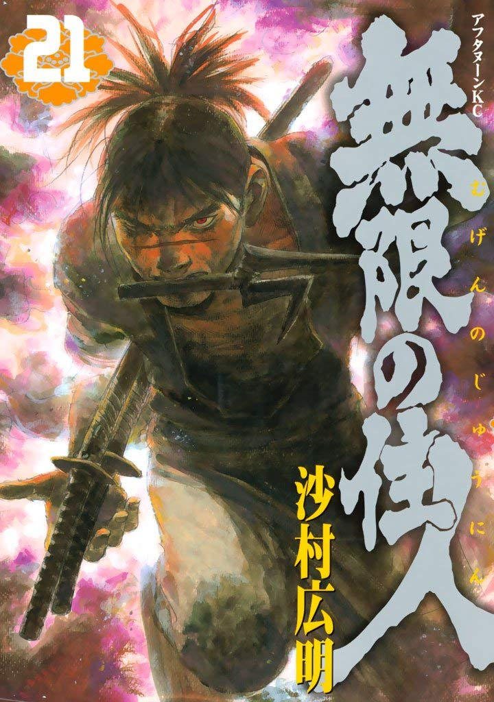 Blade of the Immortal: Volume 21