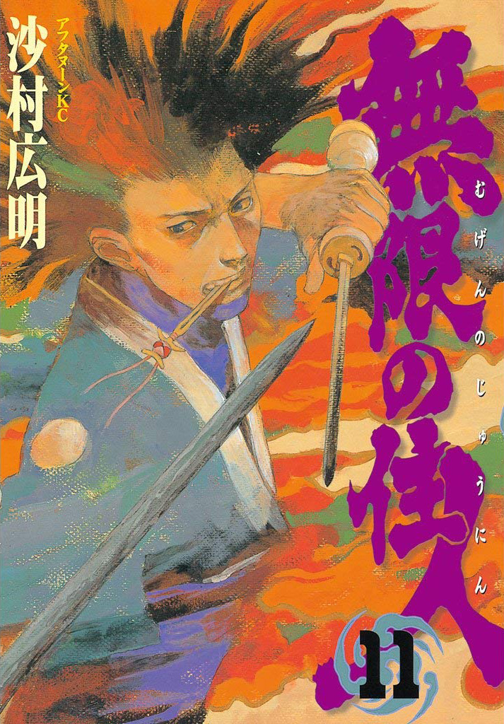 Blade of the Immortal: Volume 11