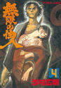 Blade of the Immortal: Volume 4