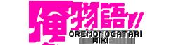 OreMonogatariWiki.png