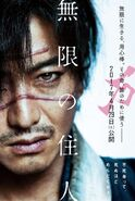 Blade of the Immortal Poster 4