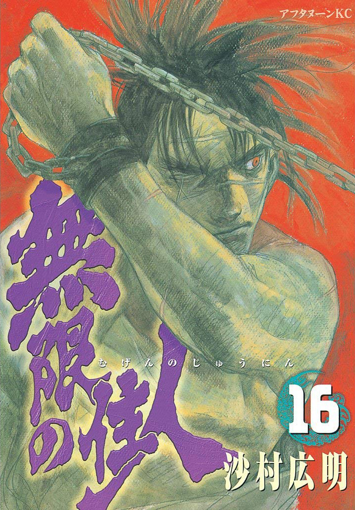 Blade of the Immortal: Volume 16
