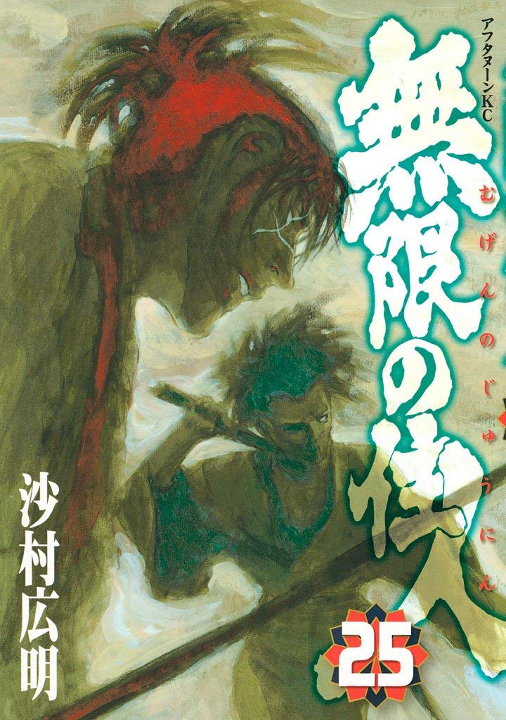 Blade of the Immortal: Volume 25