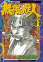 Blade of the Immortal: Volume 1