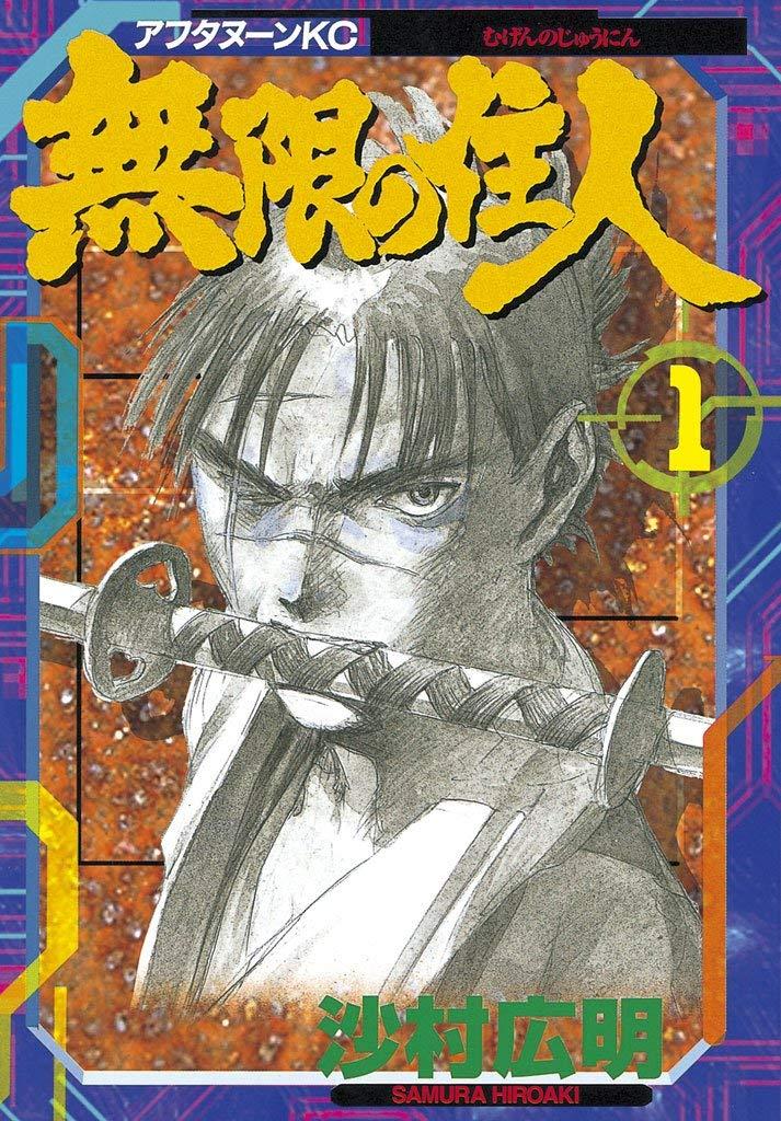 Blade of the Immortal (manga)