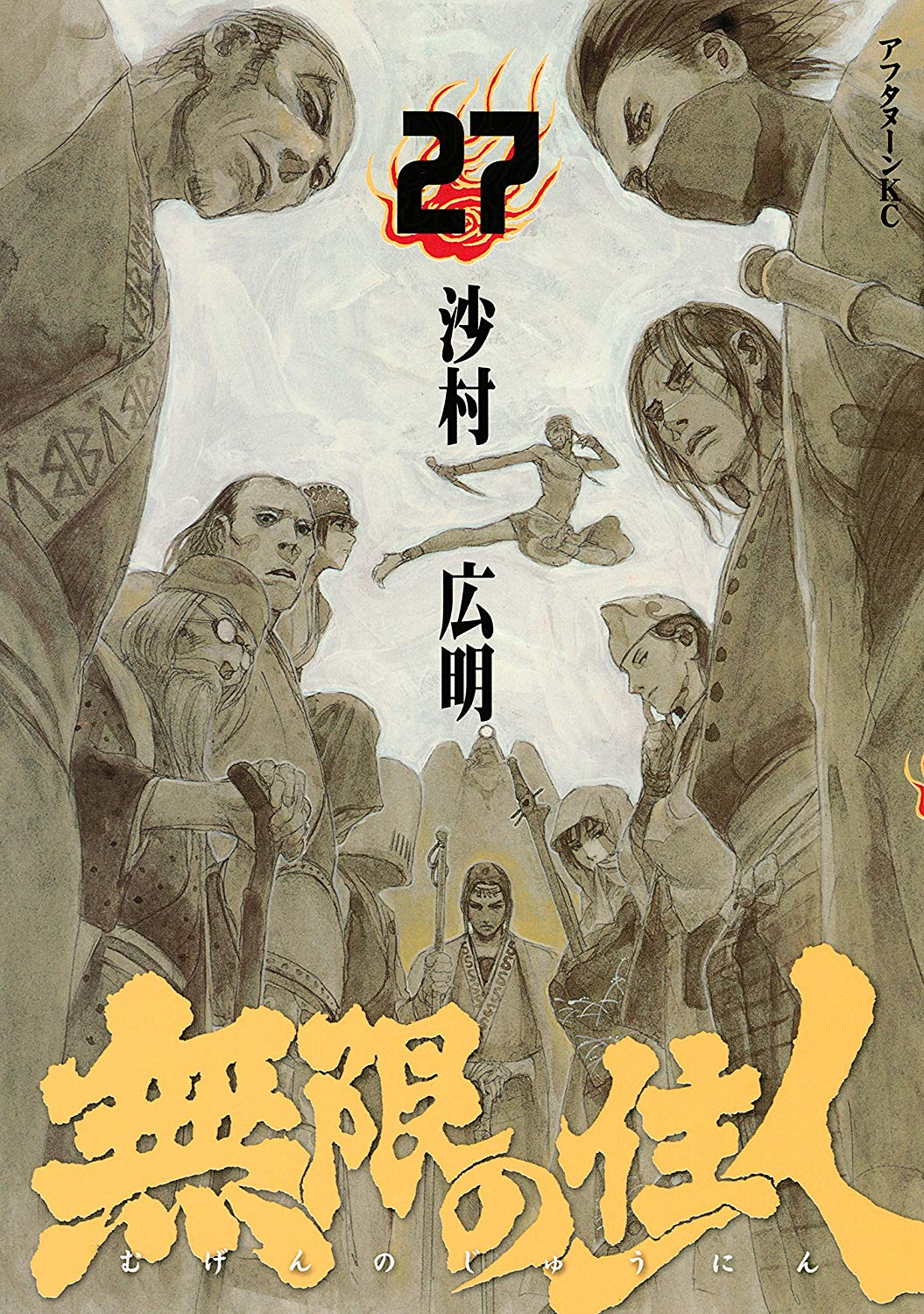 Blade of the Immortal: Volume 27