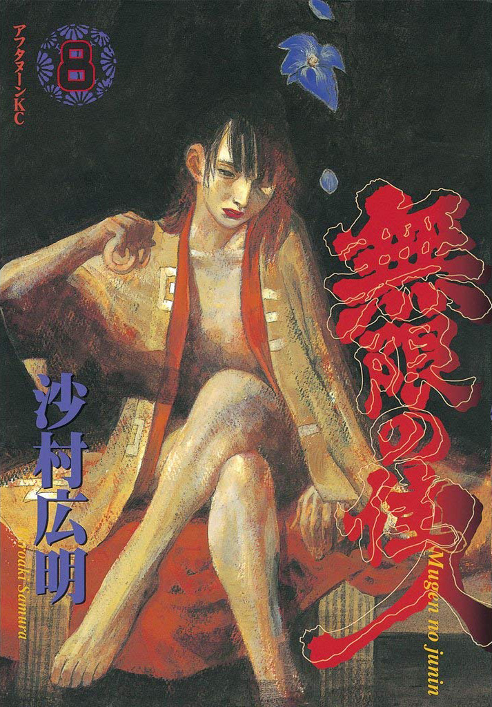 Blade of the Immortal: Volume 8