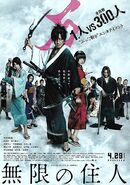 Blade of the Immortal Poster 1