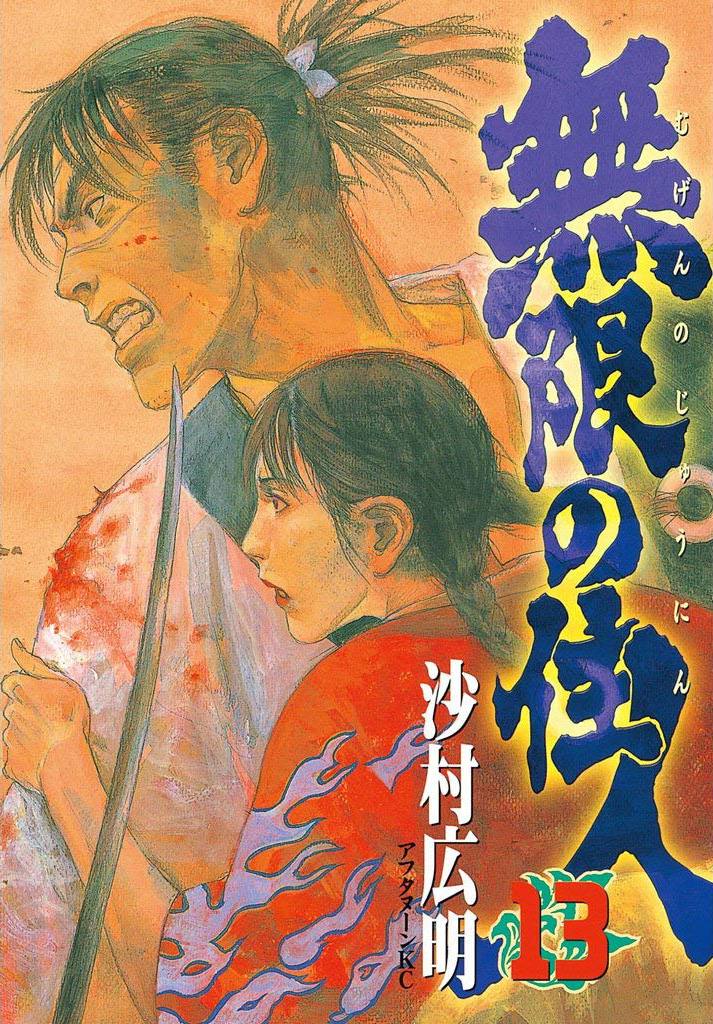 Blade of the Immortal: Volume 13