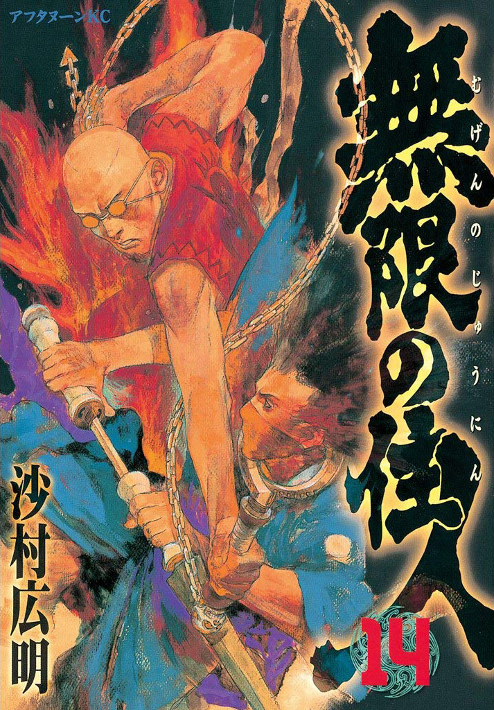 Blade of the Immortal: Volume 14