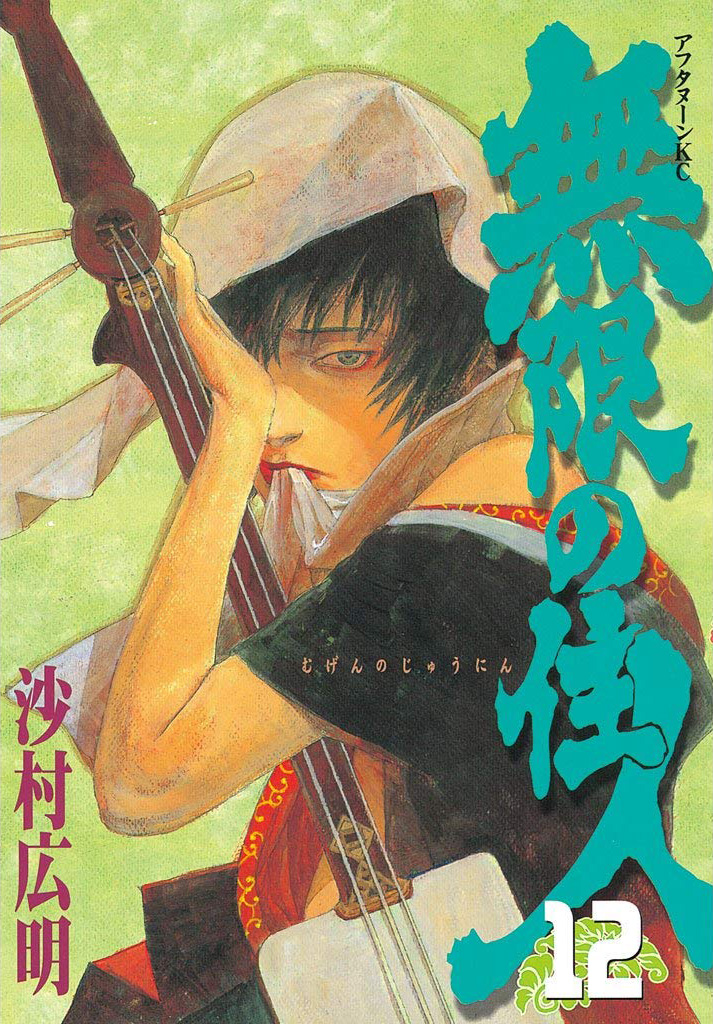 Blade of the Immortal: Volume 12