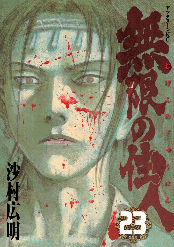 Blade of the Immortal: Volume 23