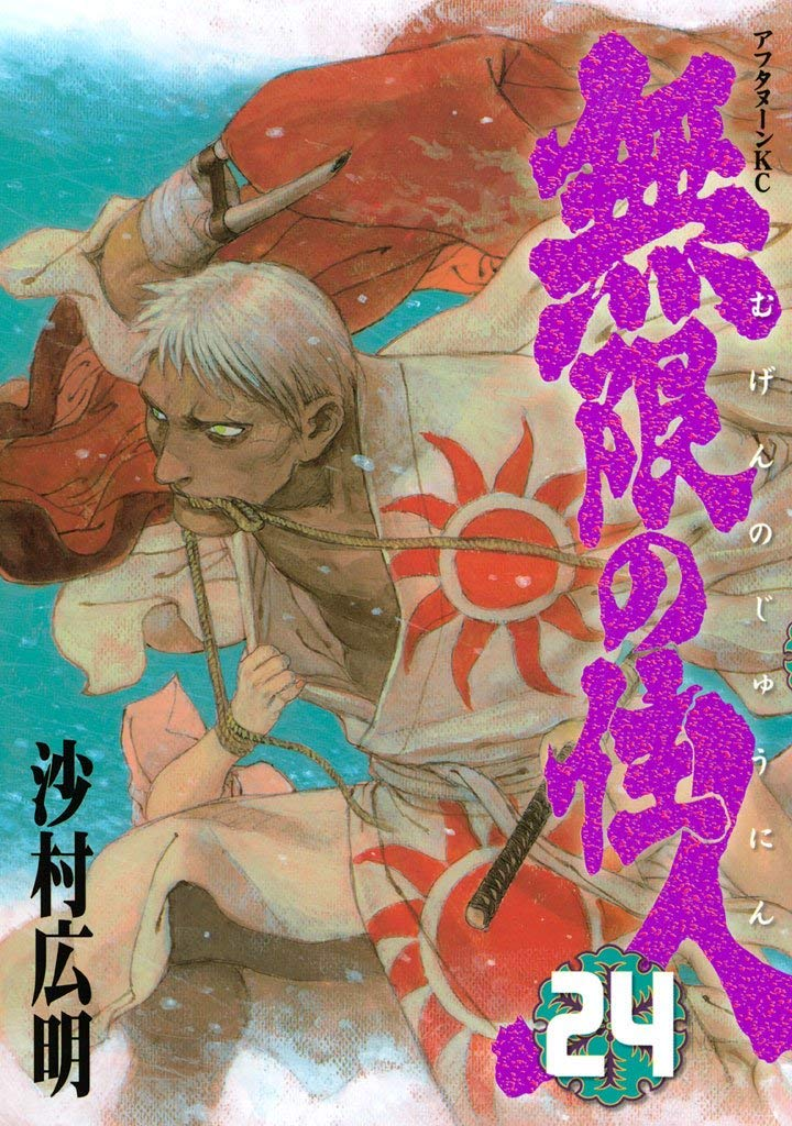 Blade of the Immortal: Volume 24