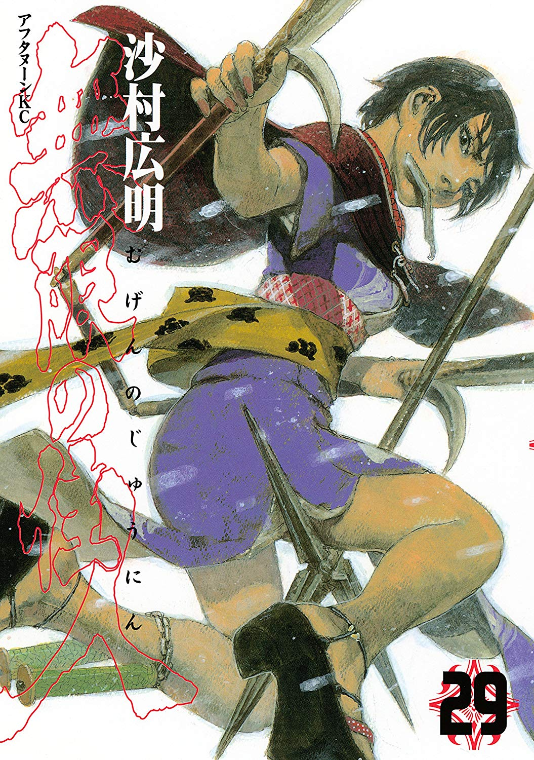 Blade of the Immortal: Volume 29