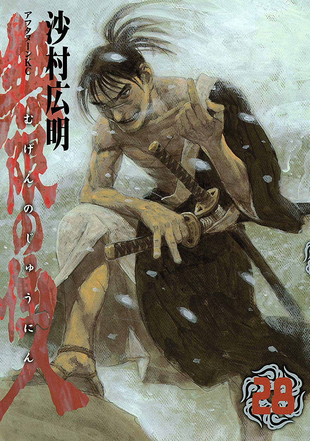 Blade of the Immortal: Volume 28