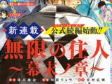 Blade of the Immortal: Bakumatsu no Sho (manga)