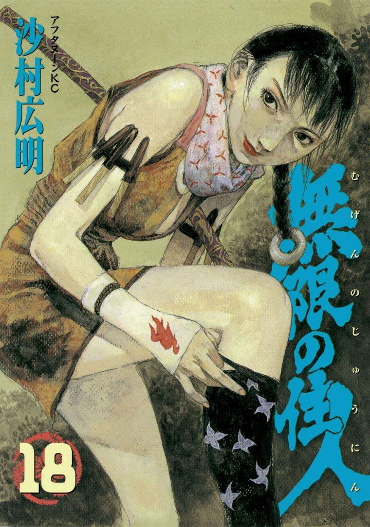 Blade of the Immortal: Volume 18