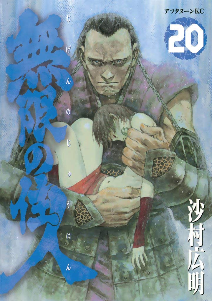 Blade of the Immortal: Volume 20