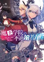 Light Novel Volume 10 (II)