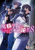 Light Novel Volume 8