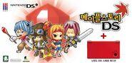 MapleStory DS Nintendo DSi bundle