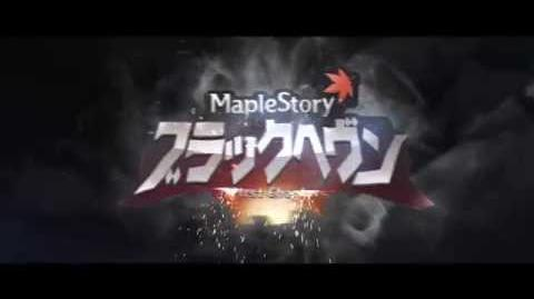 【メイプルストーリー】ブラックヘヴン 3月11日公開PV