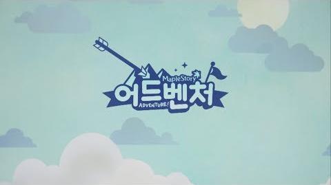 메이플스토리_어드벤처_티저영상