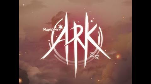 【新楓之谷】ARK改版 亞克黑襲