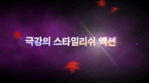 Teaser video - Dual Blade (듀얼블레이드)