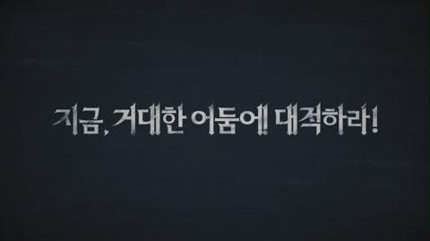 """지금 거대한 어둠에 대적하라 - 검은마법사 TVC 30"""""""