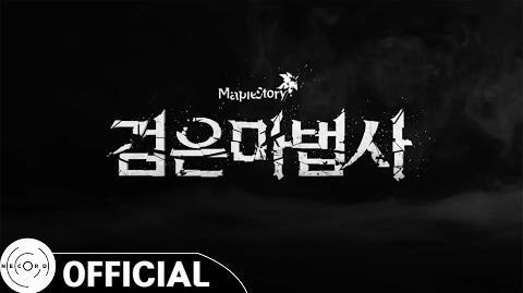 메이플스토리 '검은마법사' 업데이트 영상 음악 (Music Only)|@MapleStory 'The BLACK Showcase