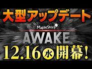 大型アップデート「AWAKE」PV