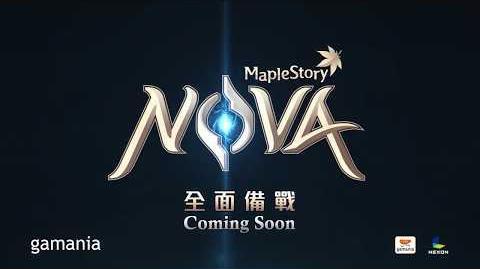 【新楓之谷】NOVA改版-事前登錄