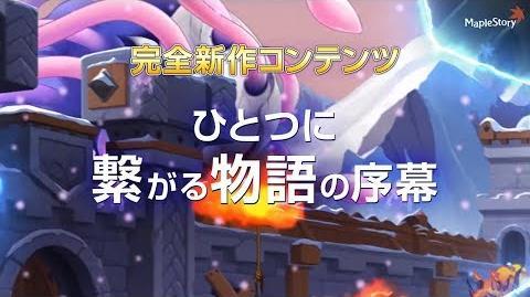 【メイプルストーリー】MONAD PV