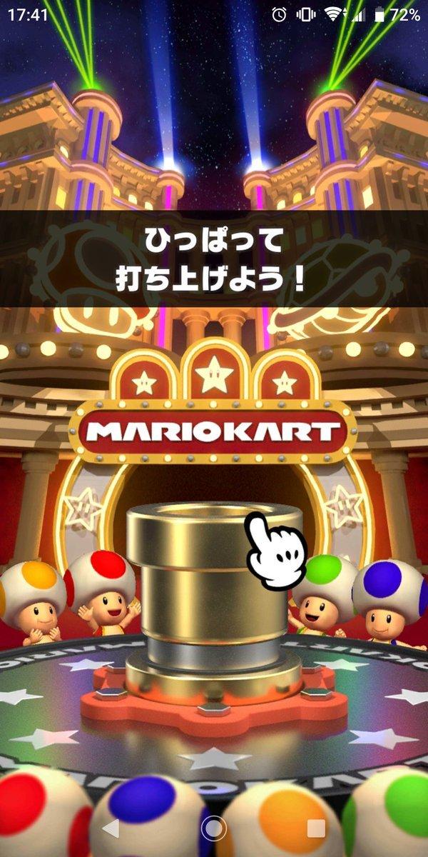 Tuyau (Mario Kart Tour)