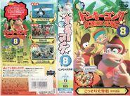 Donkey Kong Country (cassette - volume 8)