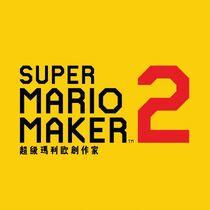 SuperMarioMaker2-Logo-CT-Alt