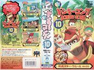 Donkey Kong Country (cassette - volume 10)