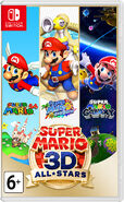 Коробка Super Mario 3D All-Stars RAR