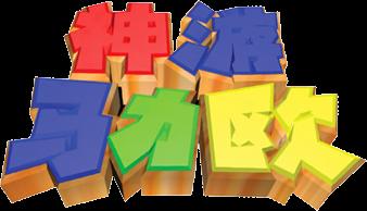 Super Mario 64/Galerie