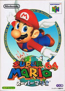 Verpackung Super Mario 64 (JP)