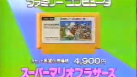 スーパーマリオブラザーズCM 1985年