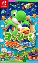 Yoshi'sCraftedWorld-JPN