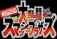 Super Smash Bros(64) Logo Japanese