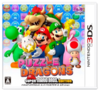 250px-Puzzle&DragonsSMBEditionCover.png