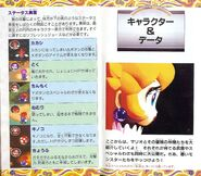 Mario rpg 6