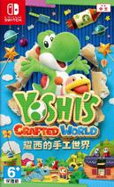 Yoshi'sCraftedWorld-CHN