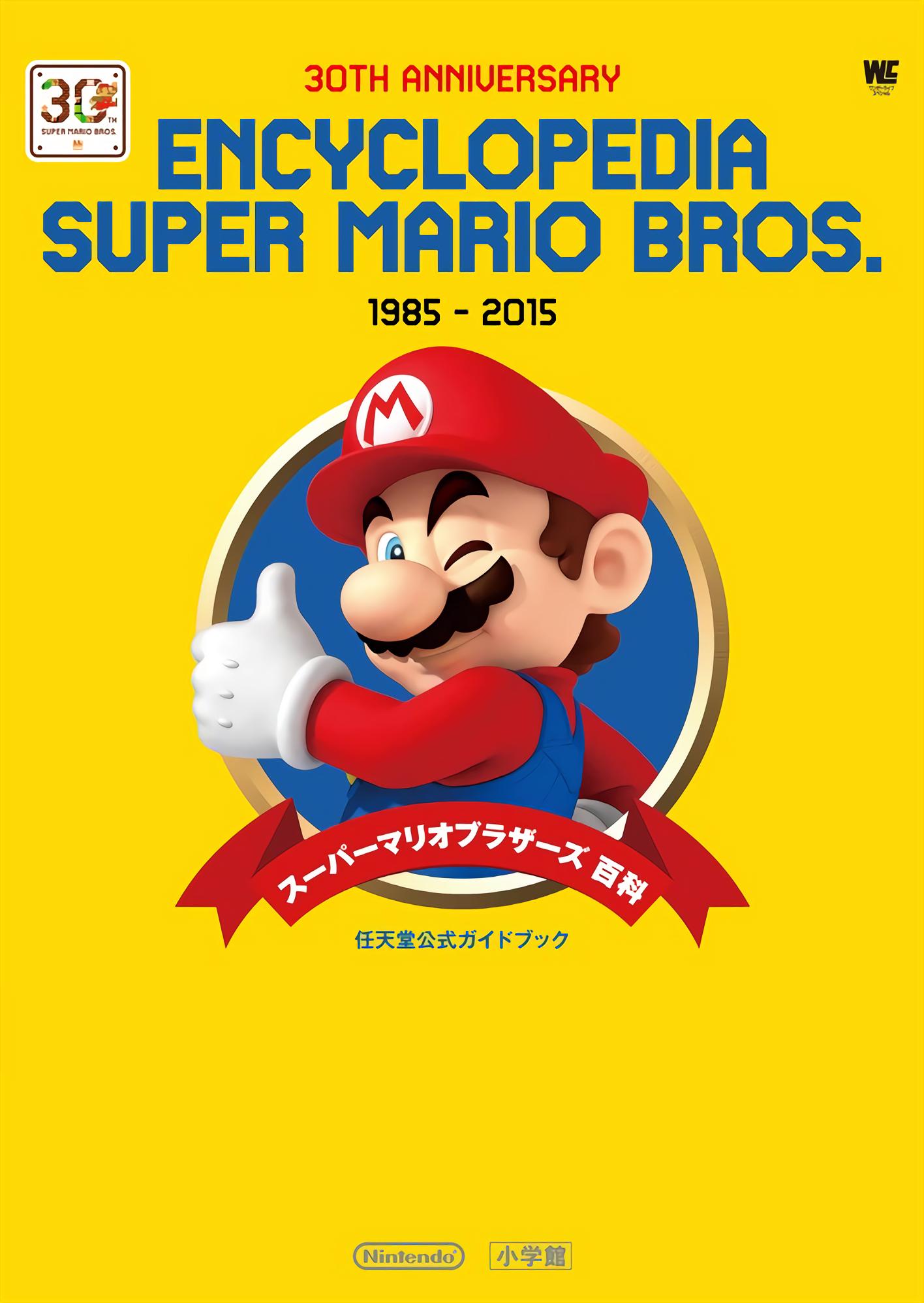 Super Mario Encyclopedia : Les 30 premières années/Galerie